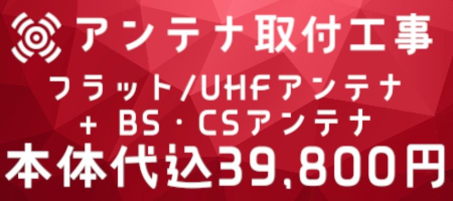 地上デジタル放送に加え、BS/CS放送も視聴したい場合はこちら。39800円より。BS,CS混合ブースター追加の場合は+18000円程度
